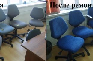 Ремонт и перетяжка компьютерных стульев